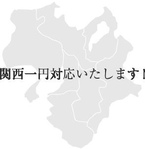関西(大阪府・京都府・兵庫県・滋賀県・奈良県・和歌山県)一円の高層階マンション、買取いたします!